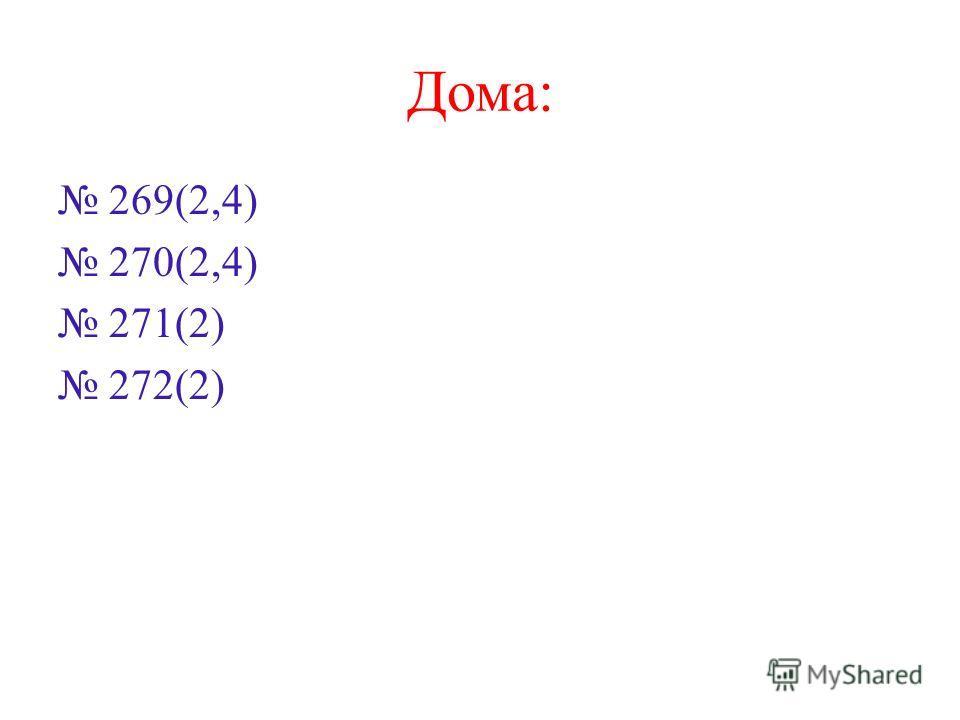 Дома: 269(2,4) 270(2,4) 271(2) 272(2)