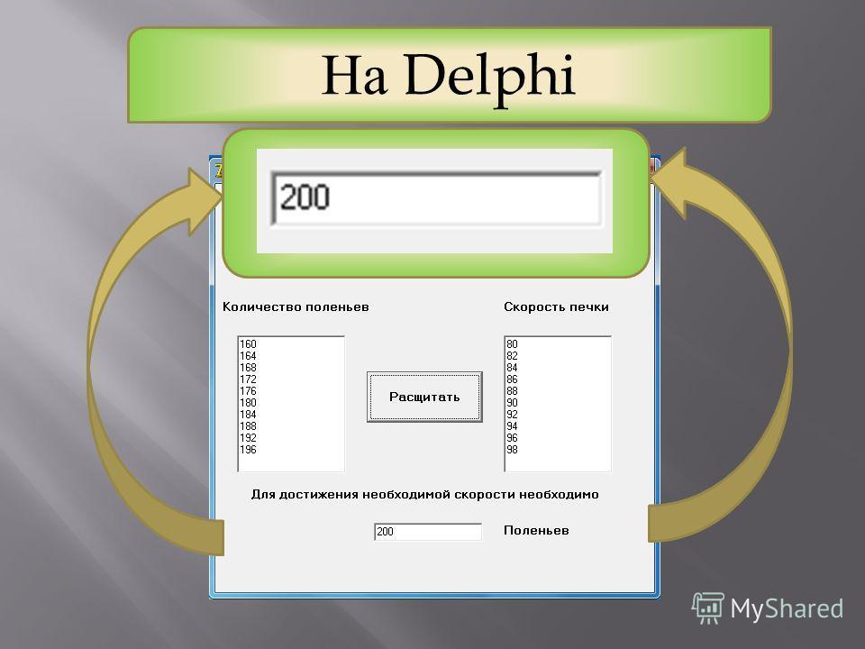 На Delphi