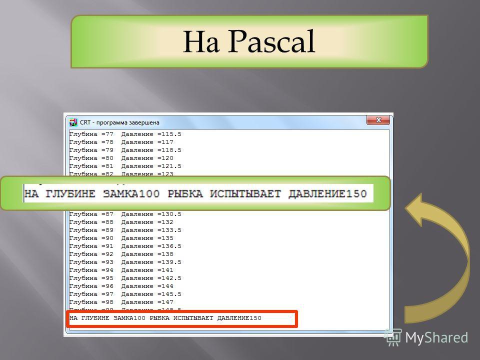 На Pascal