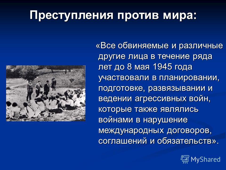 «Все обвиняемые и различные другие лица в течение ряда лет до 8 мая 1945 года участвовали в планировании, подготовке, развязывании и ведении агрессивных войн, которые также являлись войнами в нарушение международных договоров, соглашений и обязательс