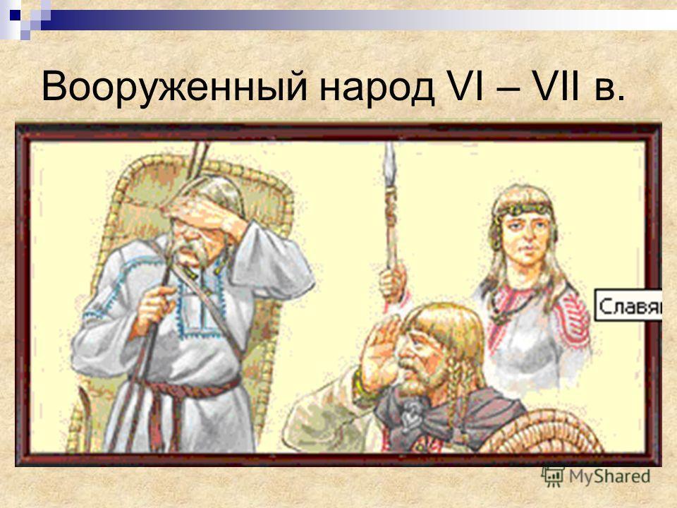 Вооруженный народ VI – VII в.