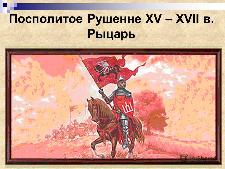Посполитое Рушенне XV – XVII в. Рыцарь
