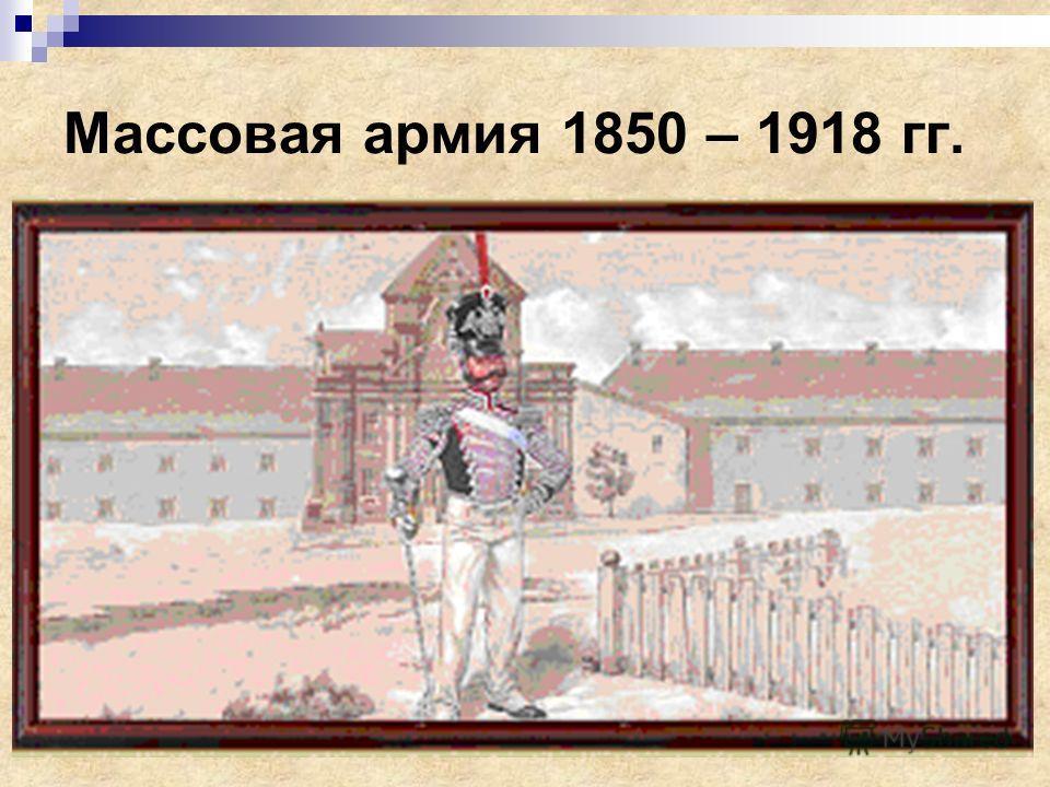 Массовая армия 1850 – 1918 гг.
