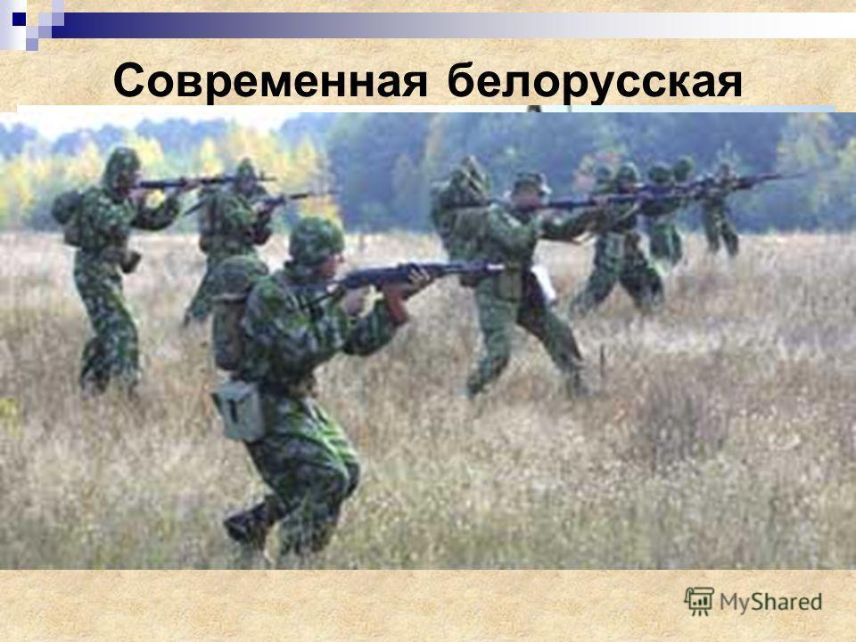 Современная белорусская армия