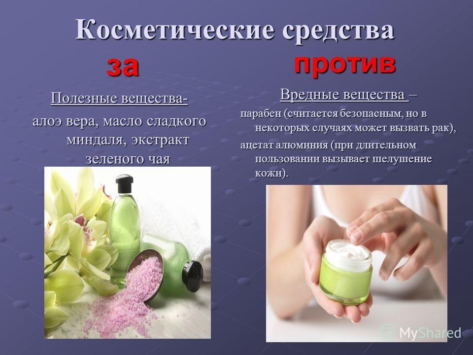 Косметические средства за Полезные вещества- алоэ вера, масло сладкого миндаля, экстракт зеленого чая против Вредные вещества – Вредные вещества – парабен (считается безопасным, но в некоторых случаях может вызвать рак), парабен (считается безопасным