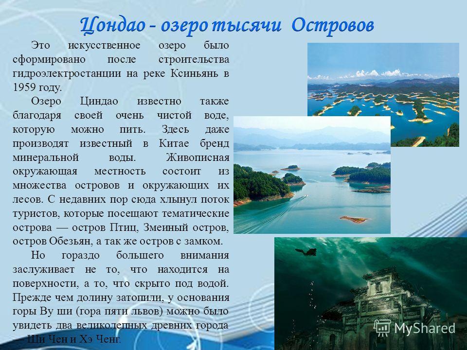 Это искусственное озеро было сформировано после строительства гидроэлектростанции на реке Ксиньянь в 1959 году. Озеро Циндао известно также благодаря своей очень чистой воде, которую можно пить. Здесь даже производят известный в Китае бренд минеральн
