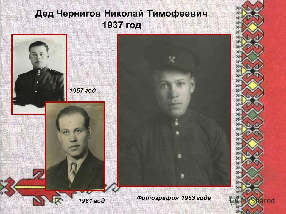 Дед Чернигов Николай Тимофеевич 1937 год Фотография 1953 года 1957 год 1961 год