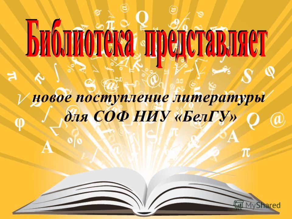 новое поступление литературы для СОФ НИУ «БелГУ»