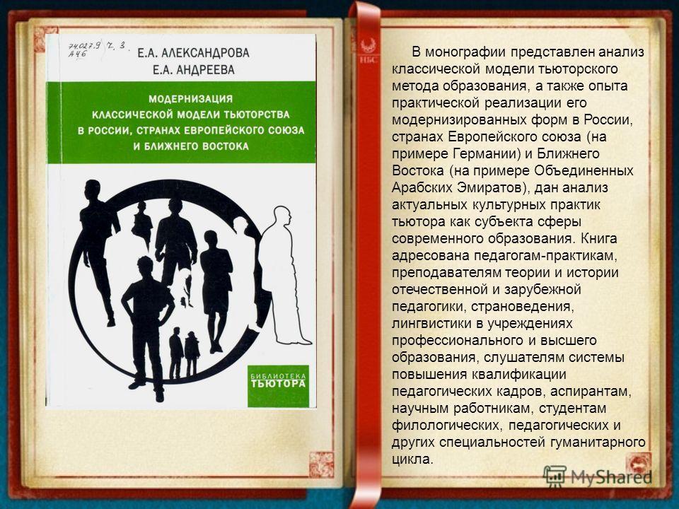 В монографии представлен анализ классической модели тьюторского метода образования, а также опыта практической реализации его модернизированных форм в России, странах Европейского союза (на примере Германии) и Ближнего Востока (на примере Объединенны