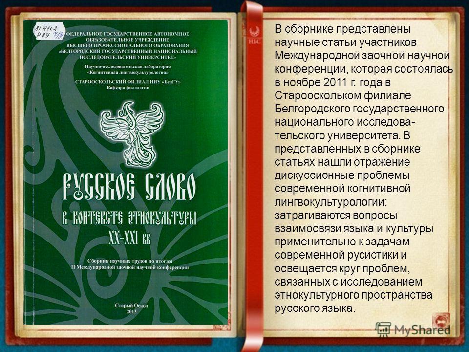 В сборнике представлены научные статьи участников Международной заочной научной конференции, которая состоялась в ноябре 2011 г. года в Старооскольком филиале Белгородского государственного национального исследова- тельского университета. В представл
