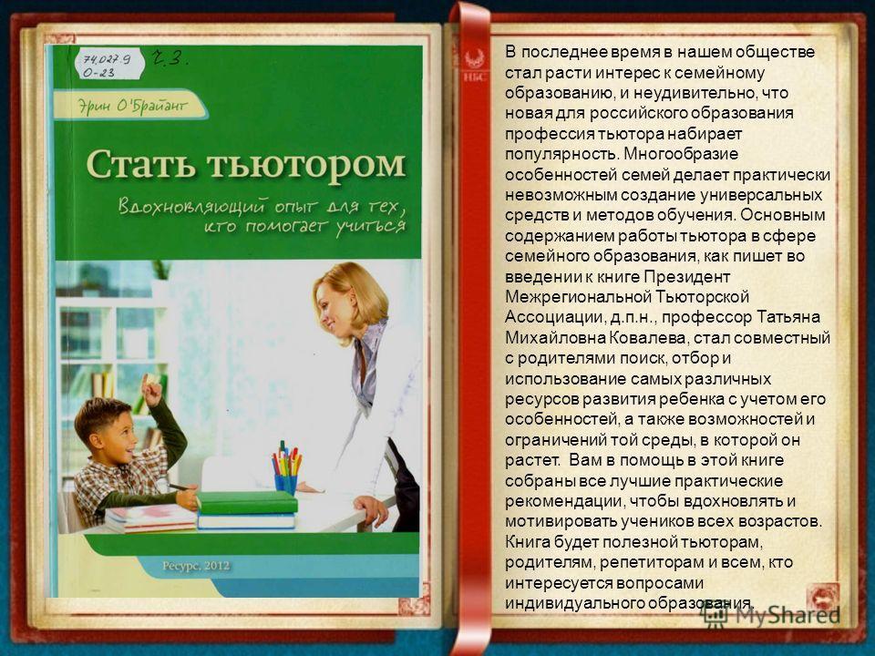 В последнее время в нашем обществе стал расти интерес к семейному образованию, и неудивительно, что новая для российского образования профессия тьютора набирает популярность. Многообразие особенностей семей делает практически невозможным создание уни