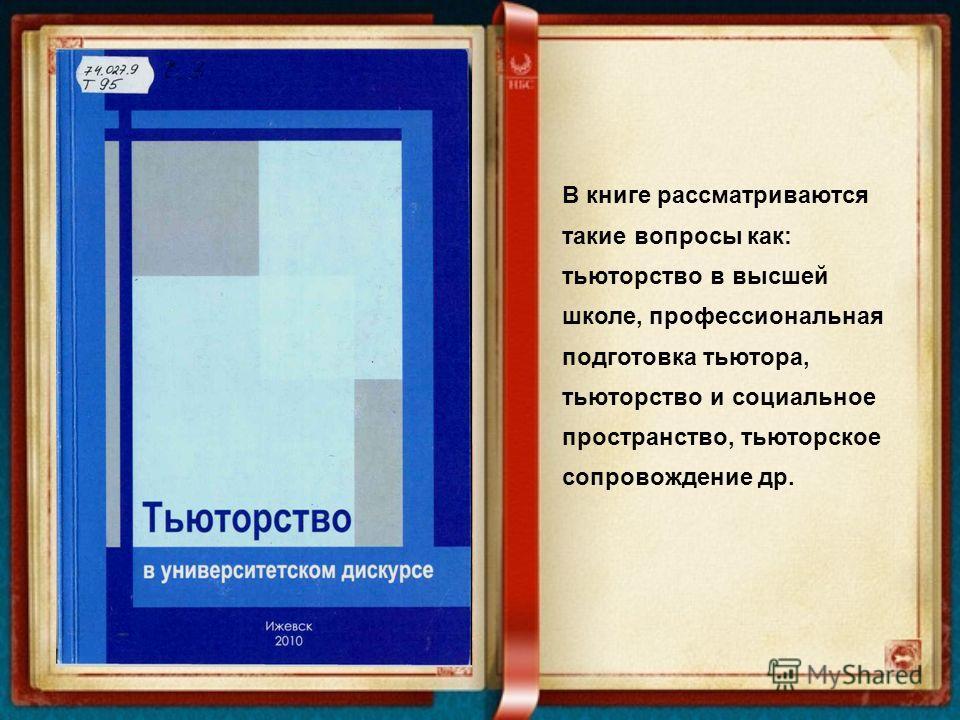 В книге рассматриваются такие вопросы как: тьюторство в высшей школе, профессиональная подготовка тьютора, тьюторство и социальное пространство, тьюторское сопровождение др.