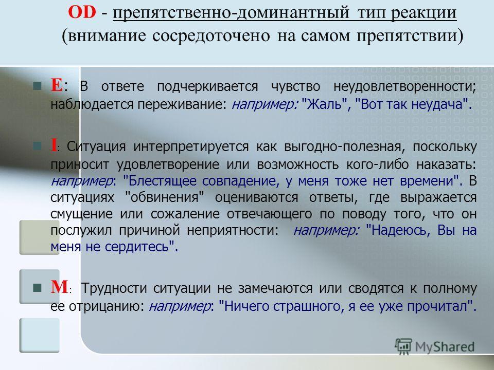 OD - препятственно-доминантный тип реакции (внимание сосредоточено на самом препятствии) Е: В ответе подчеркивается чувство неудовлетворенности; наблюдается переживание: например: