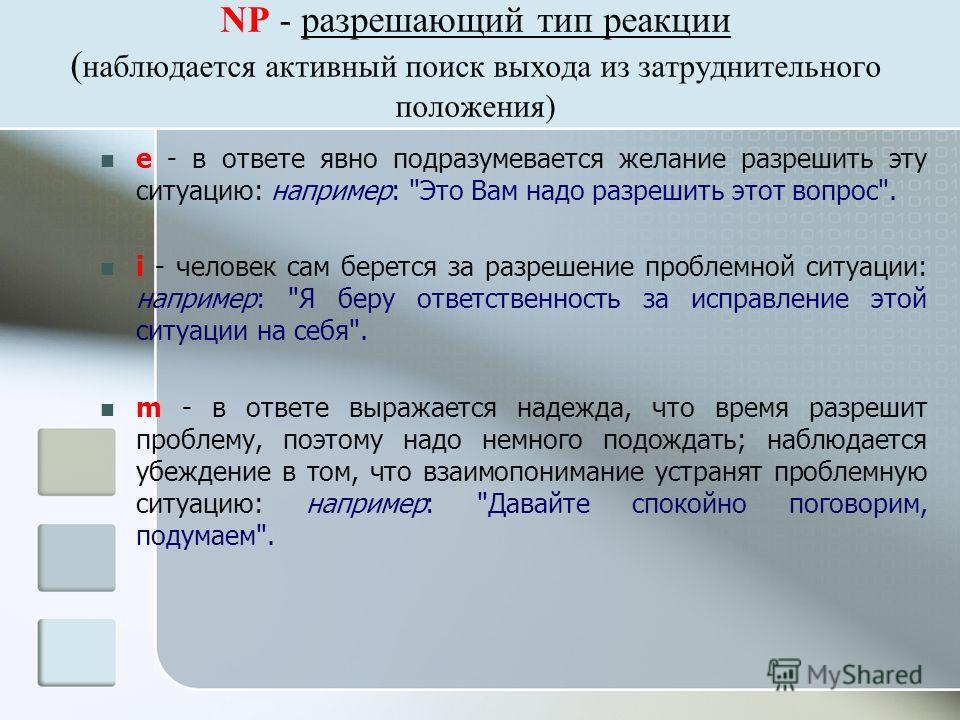 NP - разрешающий тип реакции ( наблюдается активный поиск выхода из затруднительного положения) е - в ответе явно подразумевается желание разрешить эту ситуацию: например: