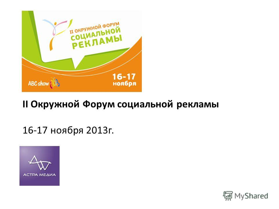 II Окружной Форум социальной рекламы 16-17 ноября 2013г.