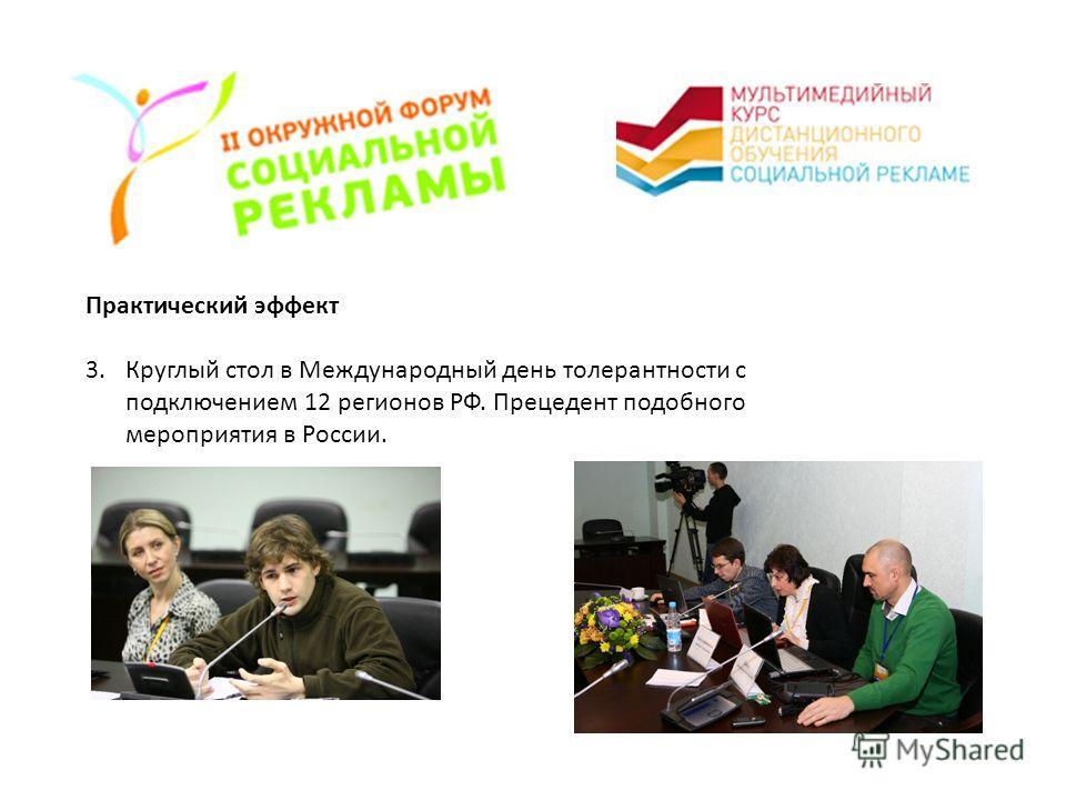 Практический эффект 3.Круглый стол в Международный день толерантности с подключением 12 регионов РФ. Прецедент подобного мероприятия в России.