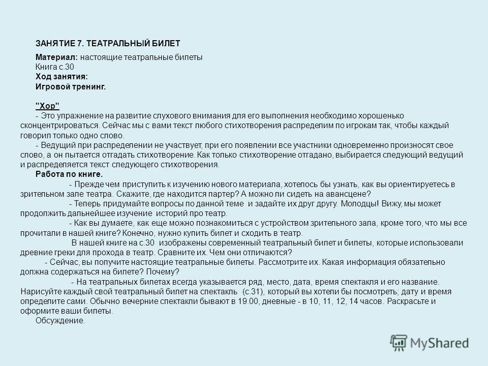 ЗАНЯТИЕ 7. ТЕАТРАЛЬНЫЙ БИЛЕТ Материал: настоящие театральные билеты Книга с.30 Ход занятия: Игровой тренинг.