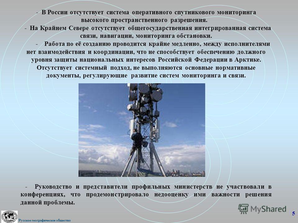 - В России отсутствует система оперативного спутникового мониторинга высокого пространственного разрешения. - На Крайнем Севере отсутствует общегосударственная интегрированная система связи, навигации, мониторинга обстановки. - Работа по её созданию