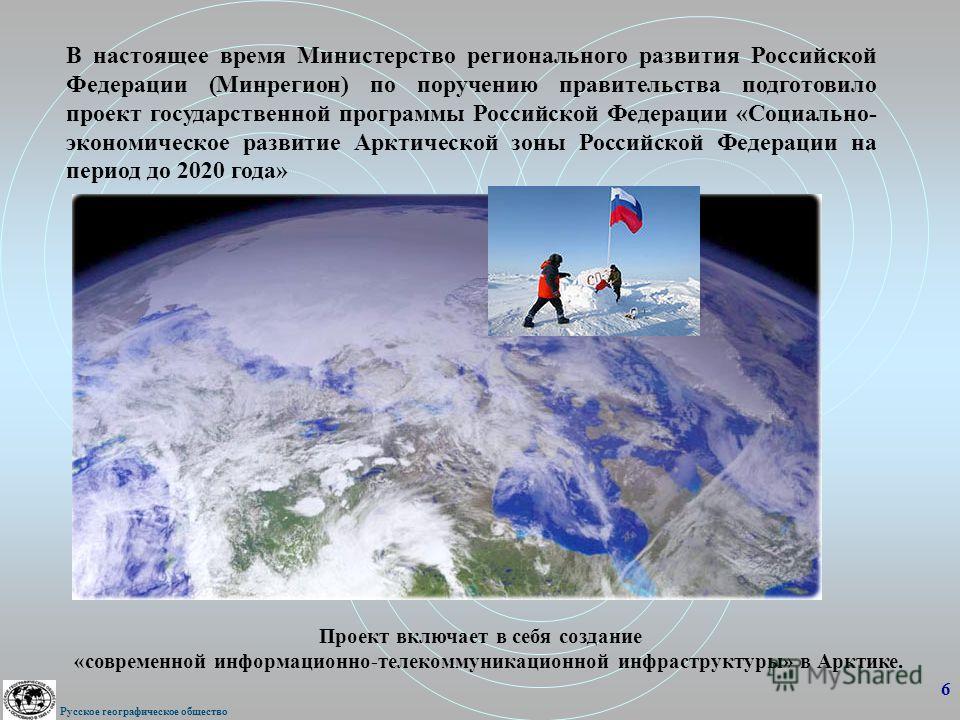 В настоящее время Министерство регионального развития Российской Федерации (Минрегион) по поручению правительства подготовило проект государственной программы Российской Федерации «Социально- экономическое развитие Арктической зоны Российской Федерац