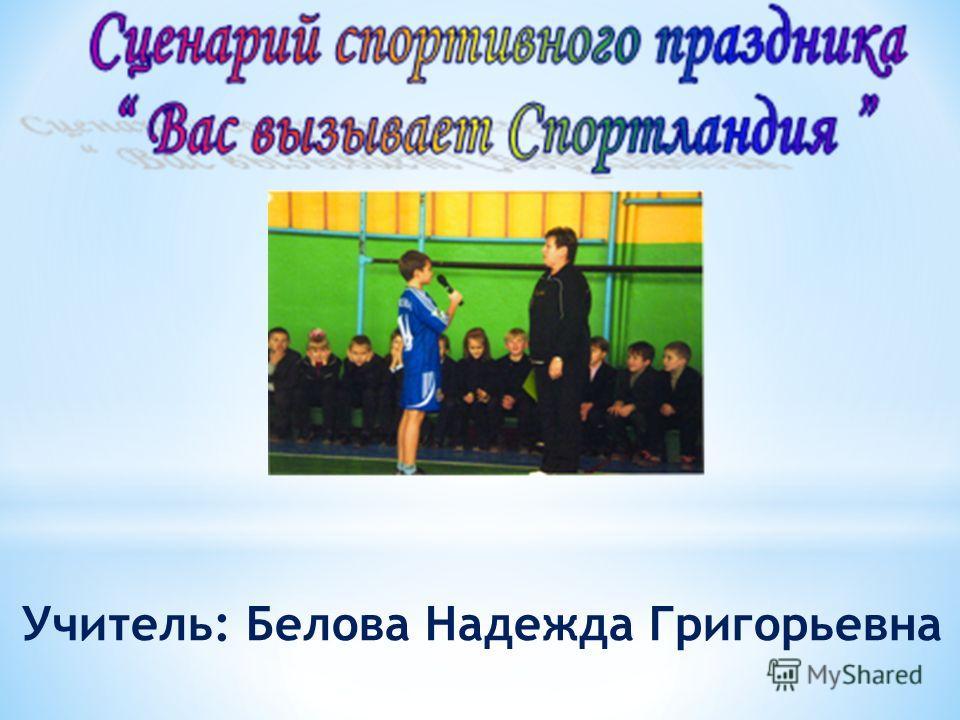 Учитель: Белова Надежда Григорьевна