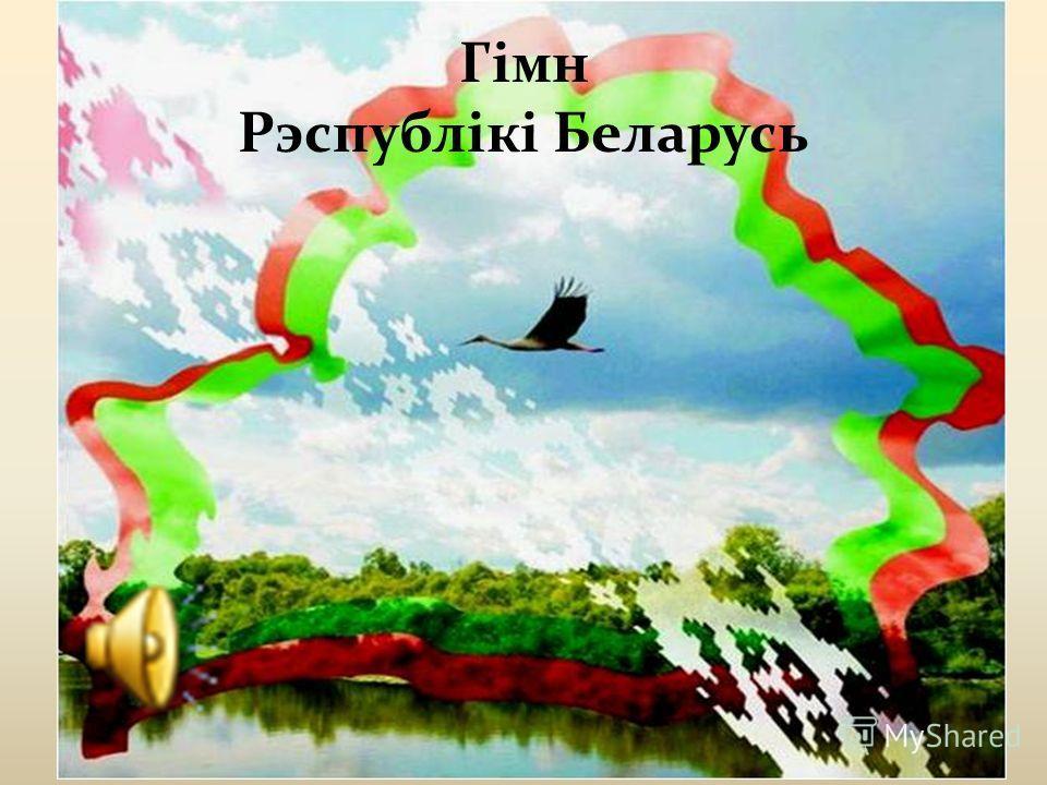 Гімн Рэспублікі Беларусь