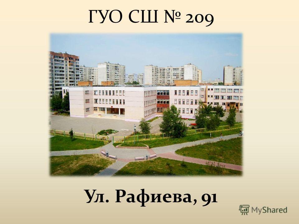 ГУО СШ 209 Ул. Рафиева, 91