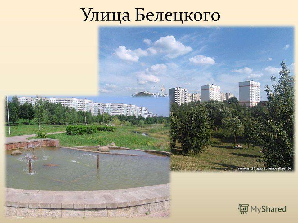 Улица Белецкого