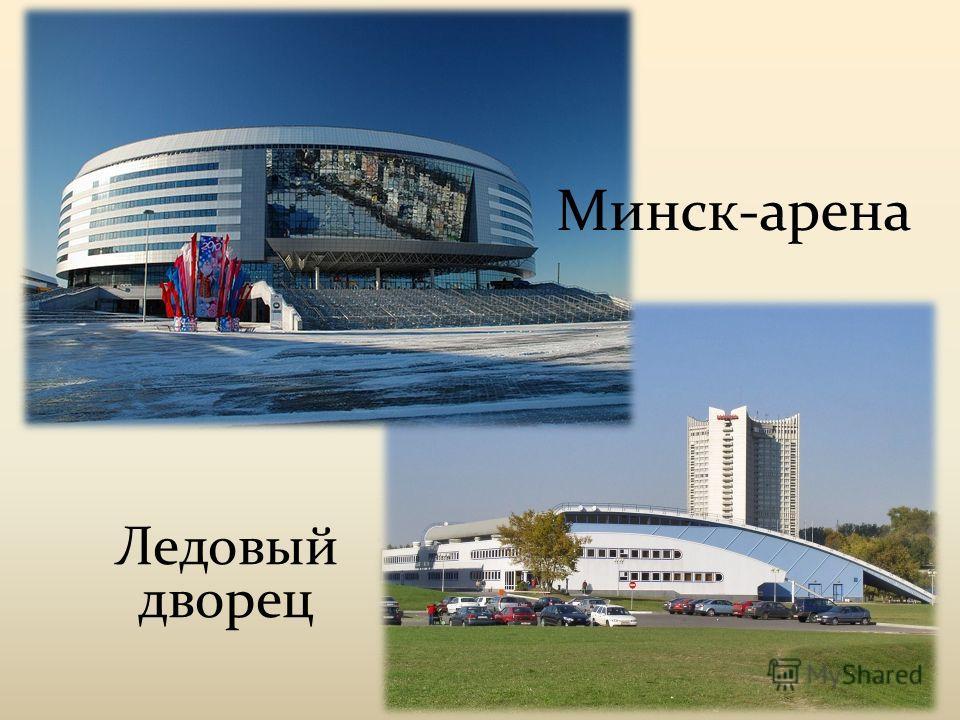 Минск-арена Ледовый дворец