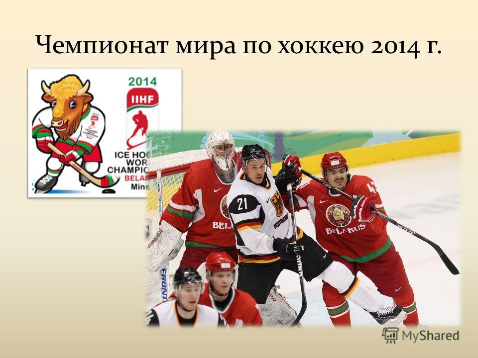 Чемпионат мира по хоккею 2014 г.