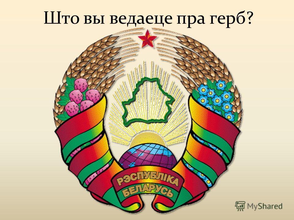 Што вы ведаеце пра герб?