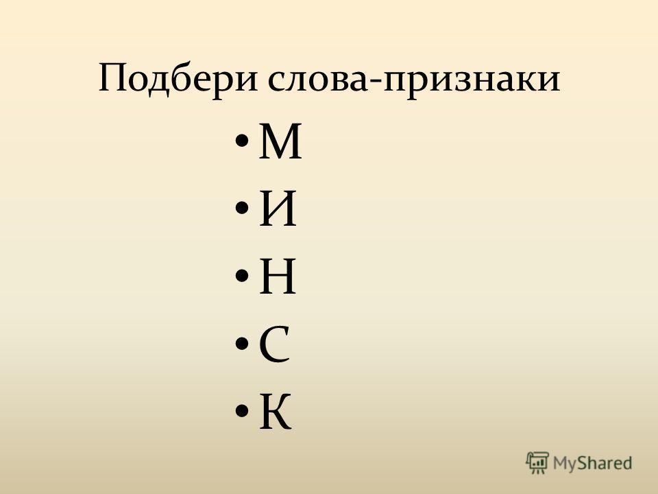 Подбери слова-признаки М И Н С К