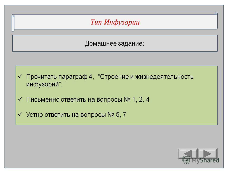 Тип Инфузории Домашнее задание: Прочитать параграф 4, Строение и жизнедеятельность инфузорий; Письменно ответить на вопросы 1, 2, 4 Устно ответить на вопросы 5, 7
