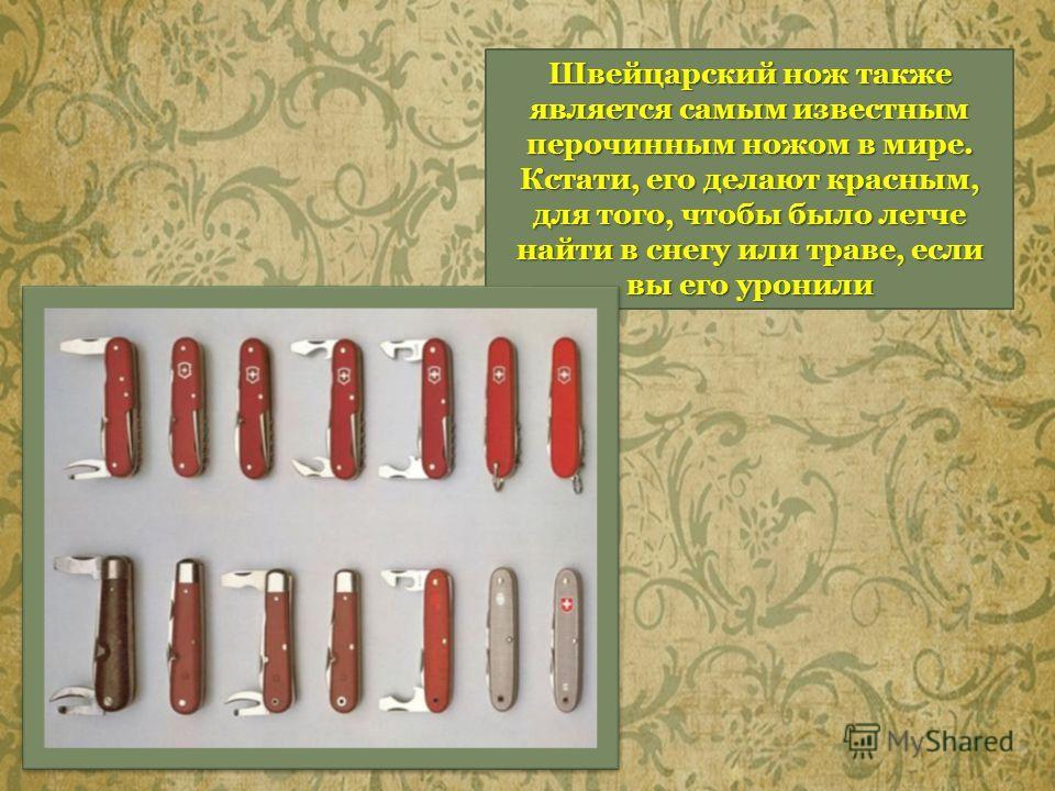Швейцарский нож также является самым известным перочинным ножом в мире. Кстати, его делают красным, для того, чтобы было легче найти в снегу или траве, если вы его уронили
