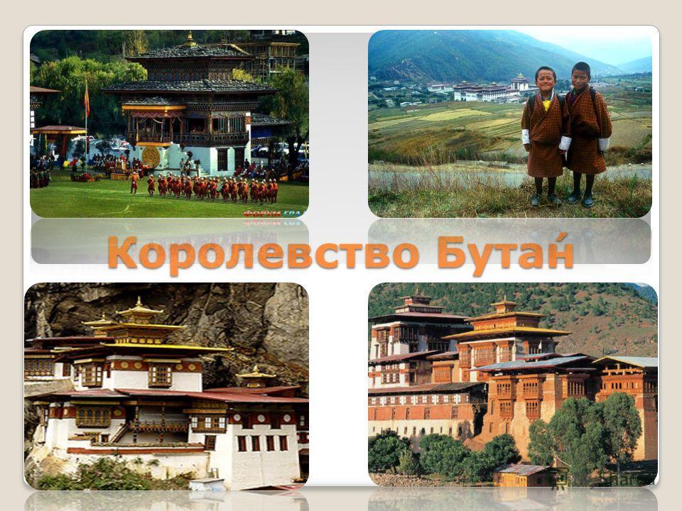 Королевство Бута́н