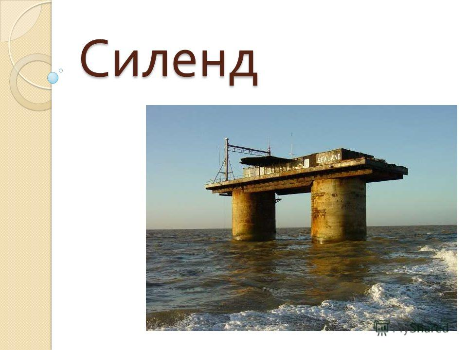Силенд Автор : Степанова Ирина ( всё честно стырено из википедии )
