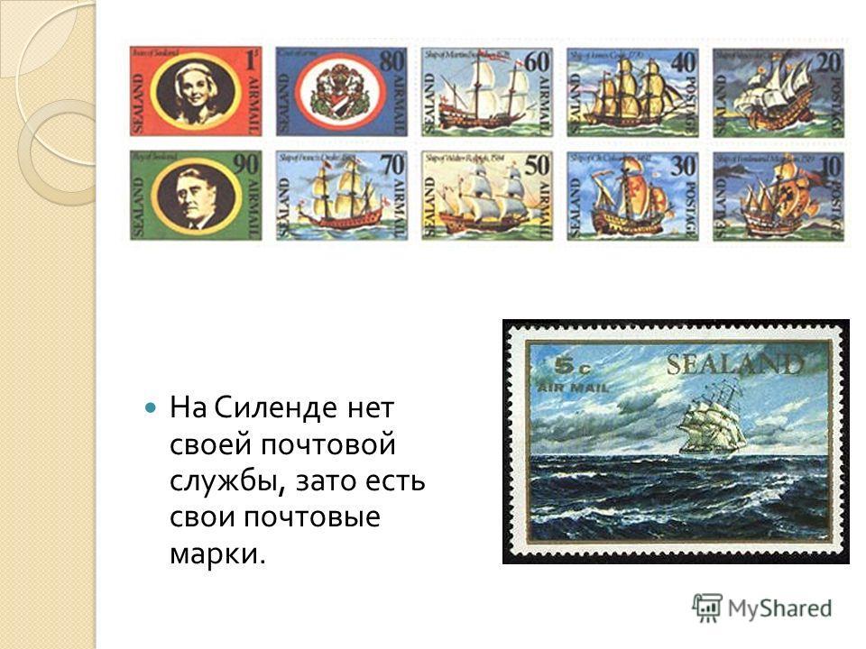 На Силенде нет своей почтовой службы, зато есть свои почтовые марки.