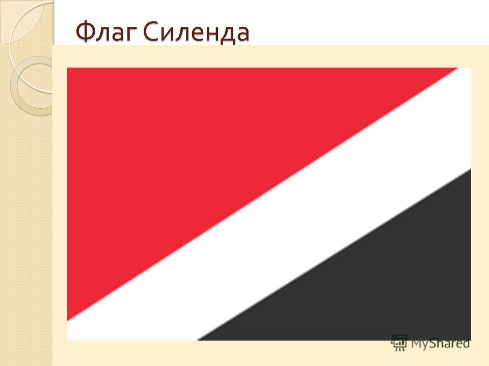 Флаг Силенда