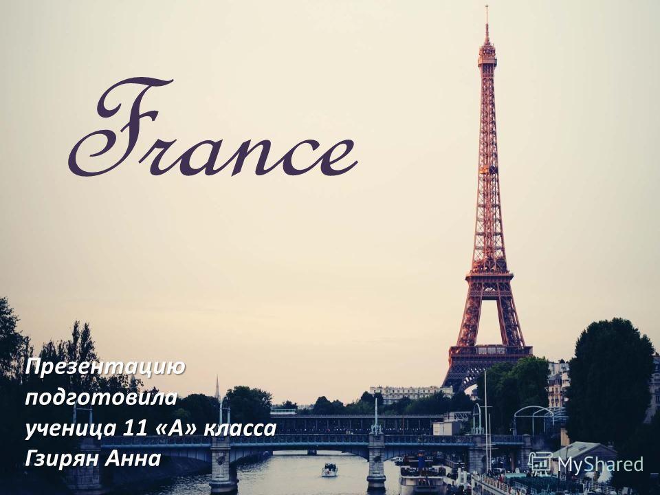 France Презентацию подготовила ученица 11 «А» класса Гзирян Анна