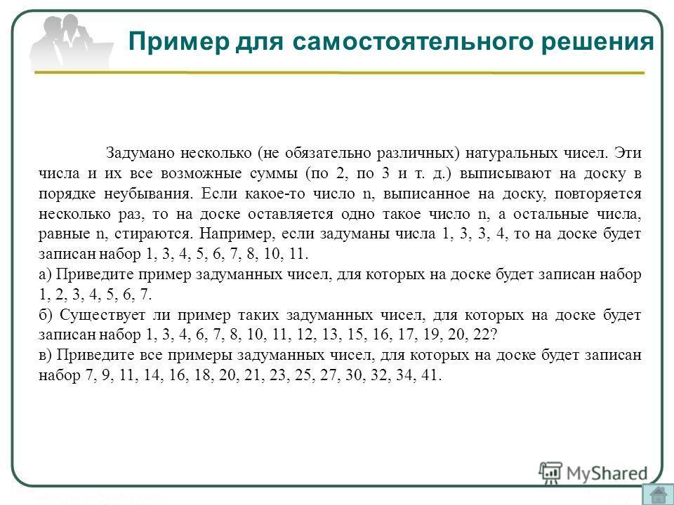 Пример для самостоятельного решения Задумано несколько (не обязательно различных) натуральных чисел. Эти числа и их все возможные суммы (по 2, по 3 и т. д.) выписывают на доску в порядке неубывания. Если какое-то число n, выписанное на доску, повтор