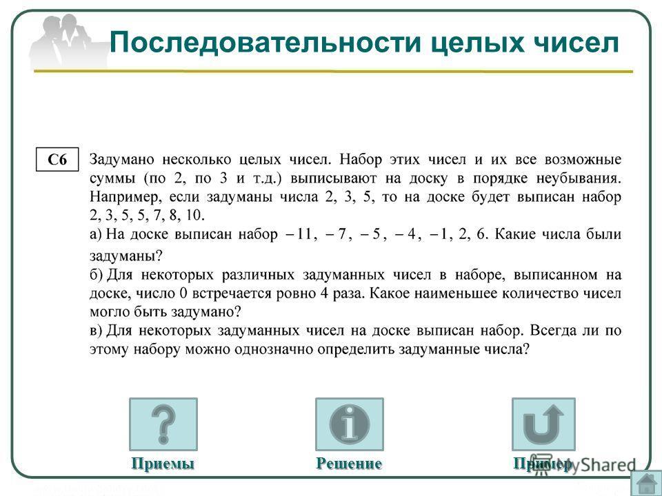 Последовательности целых чиселПриемы РешениеПример