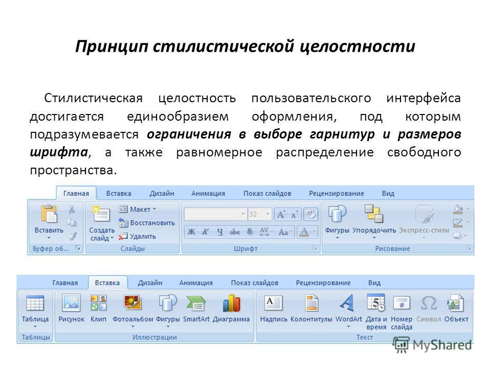 Принцип стилистической целостности Стилистическая целостность пользовательского интерфейса достигается единообразием оформления, под которым подразумевается ограничения в выборе гарнитур и размеров шрифта, а также равномерное распределение свободного