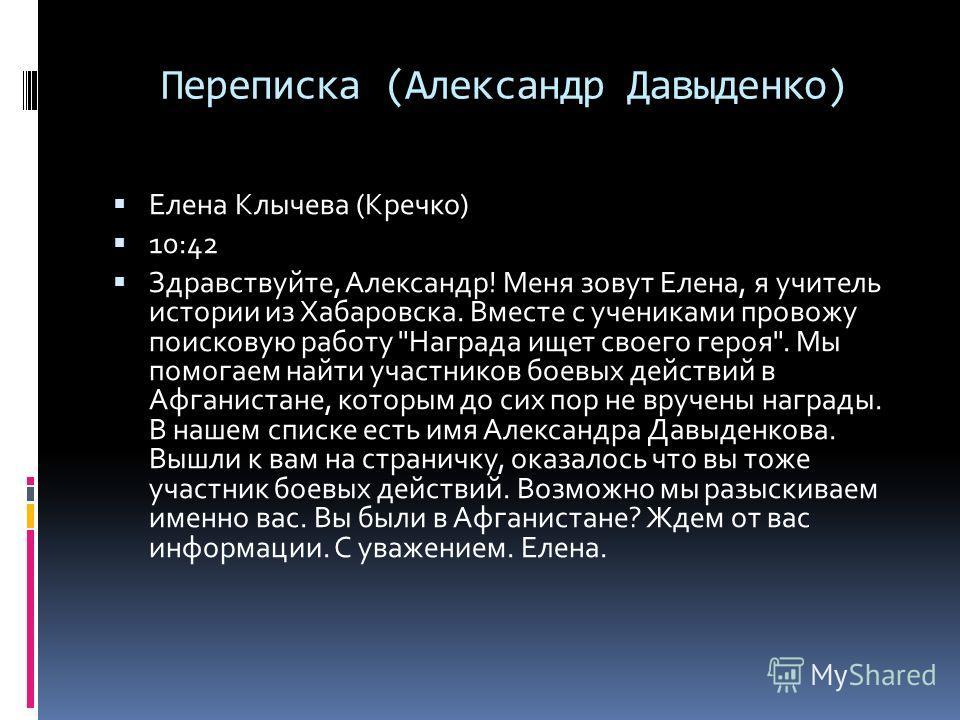 Елена Клычева (Кречко) 10:42 Здравствуйте, Александр! Меня зовут Елена, я учитель истории из Хабаровска. Вместе с учениками провожу поисковую работу
