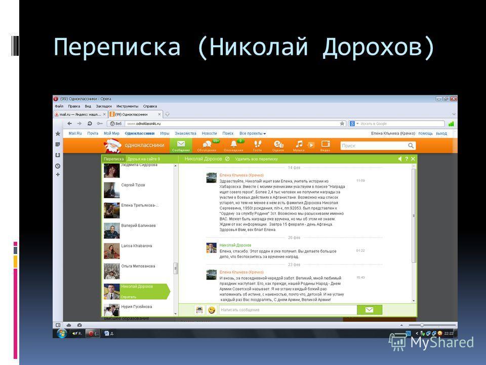 Переписка (Николай Дорохов)