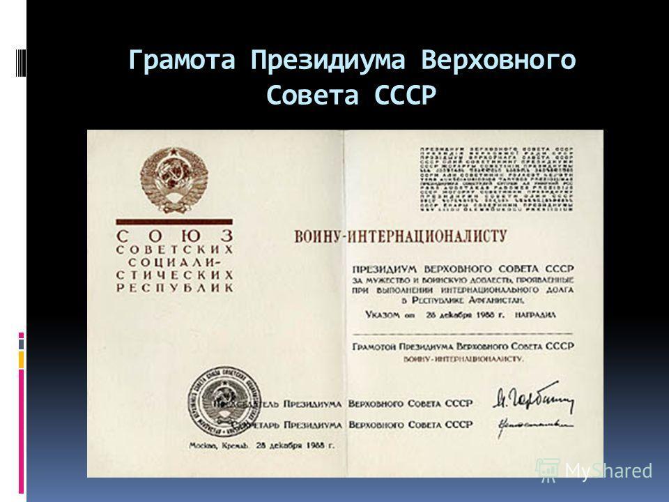 Грамота Президиума Верховного Совета СССР