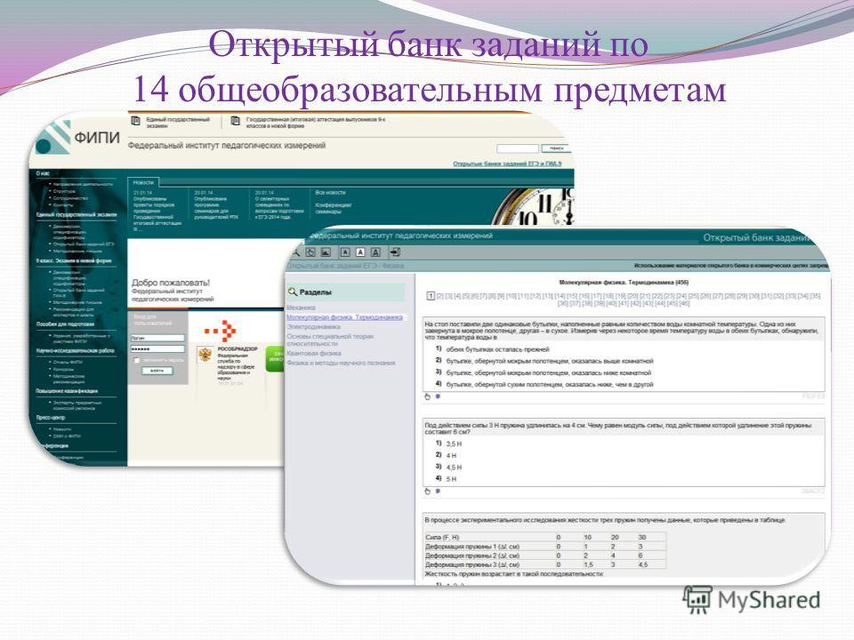 Открытый банк заданий по 14 общеобразовательным предметам