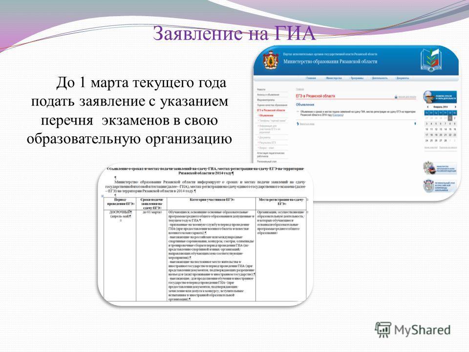 Заявление на ГИА До 1 марта текущего года подать заявление с указанием перечня экзаменов в свою образовательную организацию