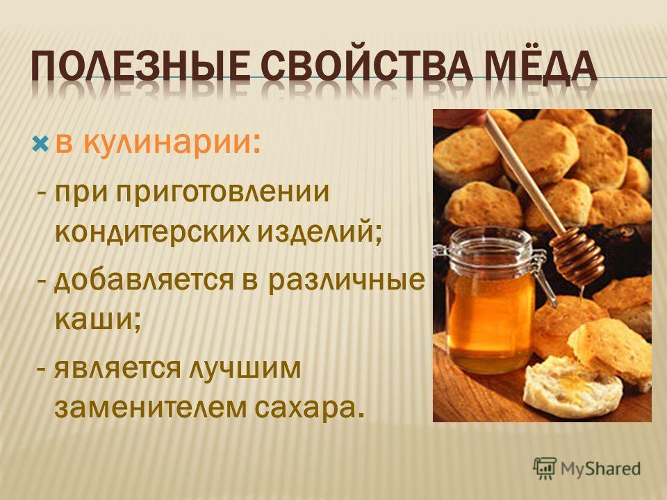 в кулинарии: - при приготовлении кондитерских изделий; - добавляется в различные каши; - является лучшим заменителем сахара.