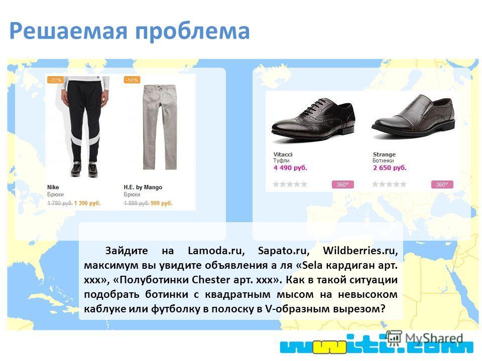Решаемая проблема Зайдите на Lamoda.ru, Sapato.ru, Wildberries.ru, максимум вы увидите объявления а ля «Sela кардиган арт. ххх», «Полуботинки Chester арт. ххх». Как в такой ситуации подобрать ботинки с квадратным мысом на невысоком каблуке или футбол