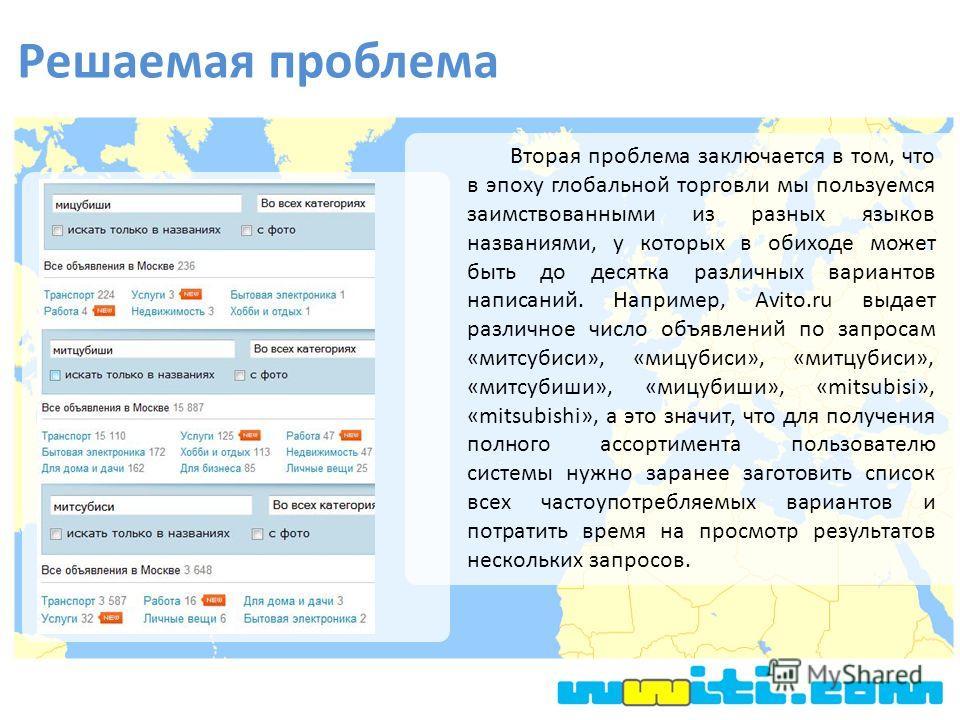 Решаемая проблема Вторая проблема заключается в том, что в эпоху глобальной торговли мы пользуемся заимствованными из разных языков названиями, у которых в обиходе может быть до десятка различных вариантов написаний. Например, Avito.ru выдает различн