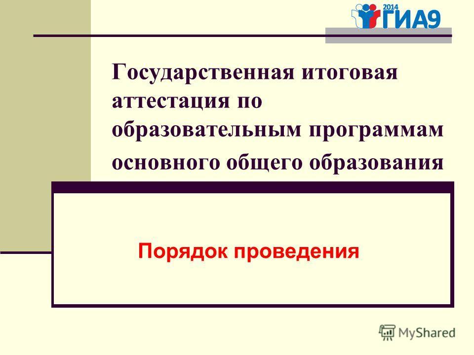 Государственная итоговая аттестация по образовательным программам основного общего образования Порядок проведения